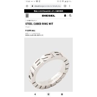 ディーゼル(DIESEL)のDIESEL リング 指輪(リング(指輪))