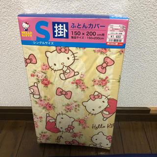 シマムラ(しまむら)のキティちゃん 布団カバー 新品未使用❣️(その他)