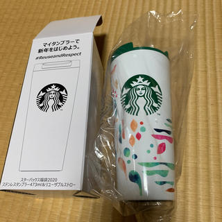 スターバックスコーヒー(Starbucks Coffee)のスターバックス2020福袋 タンブラー(タンブラー)