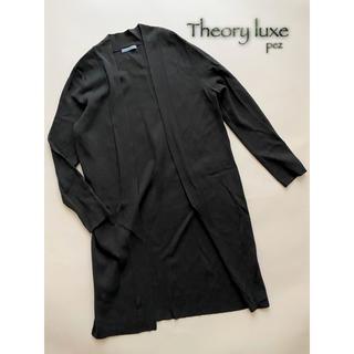 セオリーリュクス(Theory luxe)の極美品 Theory luxe セオリーリュスク 約3.6万 ロングカーディガン(カーディガン)