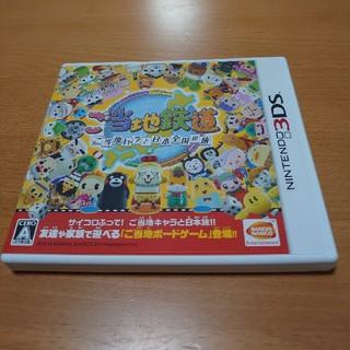 ニンテンドー3DS(ニンテンドー3DS)のニンテンドー3DSソフト ご当地鉄道 ~ご当地キャラと日本全国の旅~ 動作確認済(携帯用ゲームソフト)