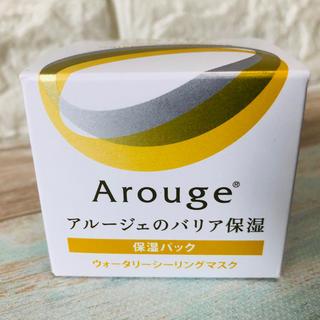 アルージェ(Arouge)のアルージェ◆保湿パック ウォータリーシーリングマスク 新品(フェイスクリーム)