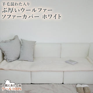 ニトリ(ニトリ)の【新品】ウール ファー ソファー カバー(ソファカバー)