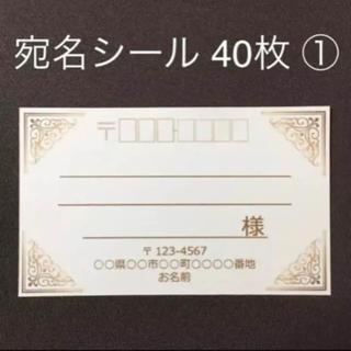 大きめ 宛名シール 40名様分(宛名シール)