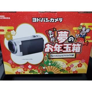 2020年ヨドバシカメラ福袋 フルハイビジョンビデオカメラの夢(ビデオカメラ)
