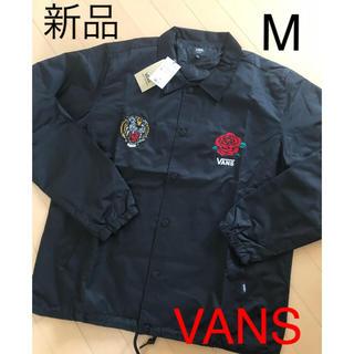 ヴァンズ(VANS)の新品!VANS コーチジャケット ブラック M 虎 薔薇 (ナイロンジャケット)