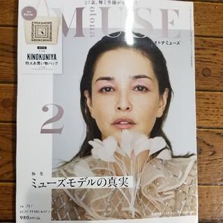 タカラジマシャ(宝島社)のotona MUSE (オトナ ミューズ) 2020年 02月号(その他)