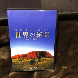 タカラジマシャ(宝島社)の世界の絶景DVD(その他)