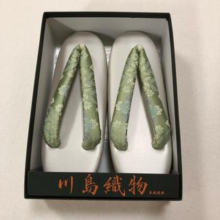 お値打ち‼️川島織物 草履  No.63(下駄/草履)
