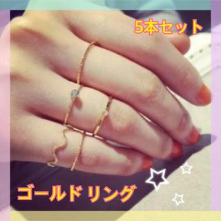大人気 ゴールド リング 5本セット 可愛い ピンキーリング 指輪 送料無料(リング(指輪))