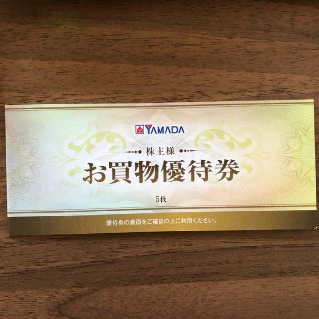 ヤマダ電機 優待券 2500円分 チケットの優待券/割引券(ショッピング)の商品写真