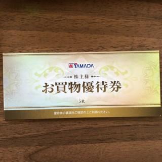 ヤマダ電機 優待券 2500円分(ショッピング)