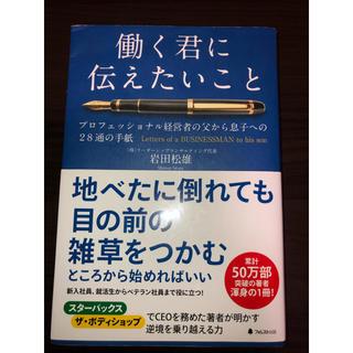 角川書店 - 働く君に伝えたいこと プロフェッショナル経営者の父から息子への28通の手