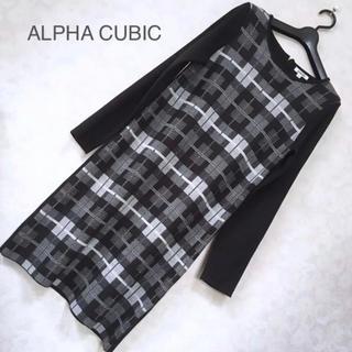 アルファキュービック(ALPHA CUBIC)のニットワンピースA/C DESIGN BY ALPHA CUBIC(ひざ丈ワンピース)