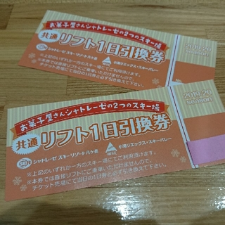 小海リエックス・シャトレーゼスキー場 リフト1日券2枚(ウィンタースポーツ)