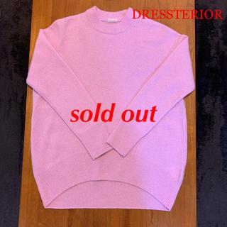 ドレステリア(DRESSTERIOR)の美品✨DRESSTERIOR セーター(ニット/セーター)