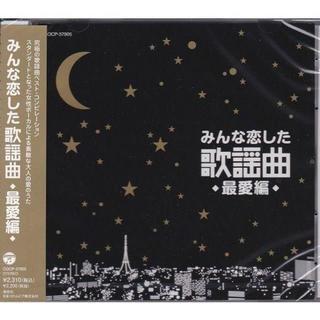 みんな恋した歌謡曲 〜最愛編〜 CD(ポップス/ロック(邦楽))