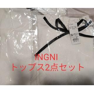 INGNI - INGNI トップス2点セット