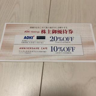 オリヒカ(ORIHICA)のAOKI 株主優待券 20%OFF  ORIHICA オリヒカ(ショッピング)