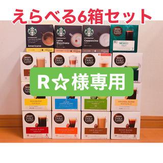 ネスレ(Nestle)のR☆様専用(コーヒー)