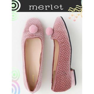merlot - 新春セール【merlot】ポンポン付きキルティングベロアパンプス★23~23.5