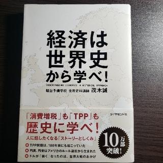 ダイヤモンド社 - 経済は世界史から学べ! 定価1500円+税