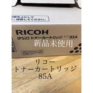 リコー(RICOH)の未使用 RICOH リコー IPSiO トナーカートリッジ 85A(オフィス用品一般)