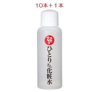 ひとりさん化粧水10本+1本(化粧水/ローション)