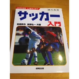 ぼくらのサッカー入門(趣味/スポーツ/実用)