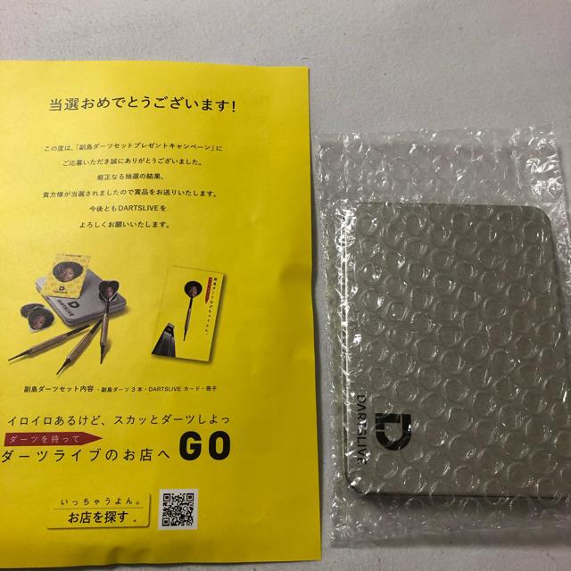 副島ダーツセット ダーツ エンタメ/ホビーのテーブルゲーム/ホビー(ダーツ)の商品写真