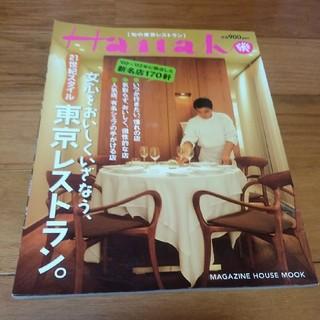 マガジンハウス(マガジンハウス)の【雑誌】Hanako ハナコ 21世紀スタイル 東京レストラン。(料理/グルメ)