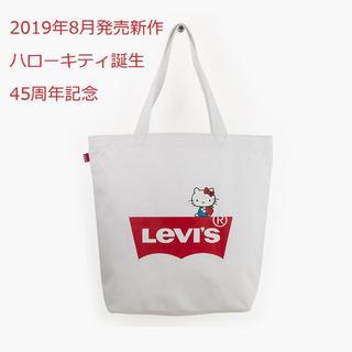 リーバイス(Levi's)の【ハローキティ45周年】 LEVI'S® x HELLO KITTY トート(トートバッグ)