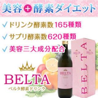 ベルタ酵素ドリンク2本(ダイエット食品)