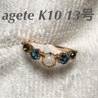 アガット(agete)の【新品同様】アガット オパールリング K10 13号 agete(リング(指輪))