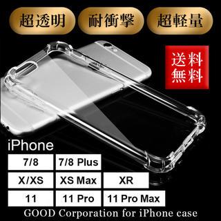 クリアケース iPhone 11 pro XR XS MAX 8 7 Plus (iPhoneケース)