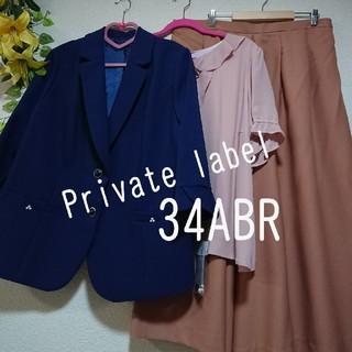 プライベートレーベル(PRIVATE LABEL)の大きいサイズ34ABR ¥24570(6L)(スーツ)