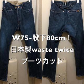 ウェストトゥワイス(Waste(twice))のW75-股下80cm!日本製waste twice ウェストトゥワイス デニム (デニム/ジーンズ)