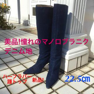マノロブラニク(MANOLO BLAHNIK)の美品!憧れのマノロブラニク デニム地 バックジップ 22.5㎝(ブーツ)