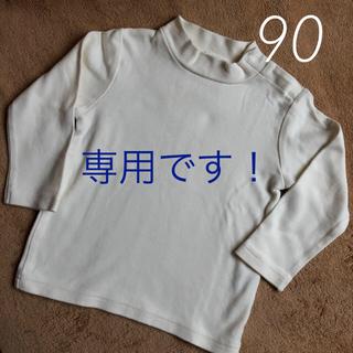 アカチャンホンポ(アカチャンホンポ)の専用です!90 ハイネック カットソー ☆美品☆(Tシャツ/カットソー)