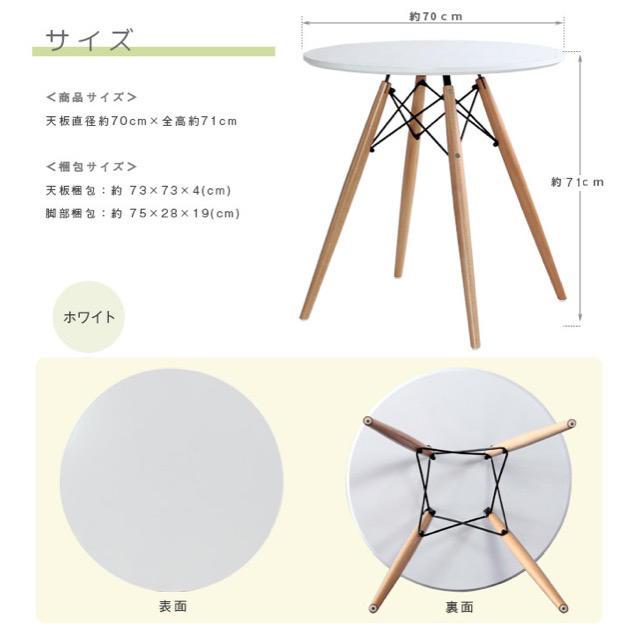 EAMES(イームズ)の新品 ウッドレッグラウンド テーブル インテリア/住まい/日用品の机/テーブル(コーヒーテーブル/サイドテーブル)の商品写真