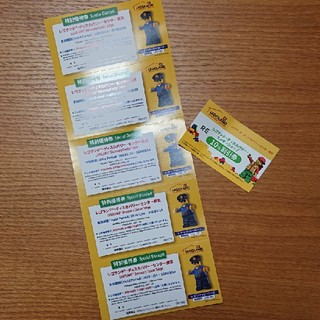 レゴ(Lego)のレゴランド特別優待券&センターショップ割引券(遊園地/テーマパーク)