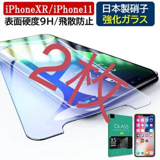 アイフォーン(iPhone)のiPhone11 二枚(保護フィルム)