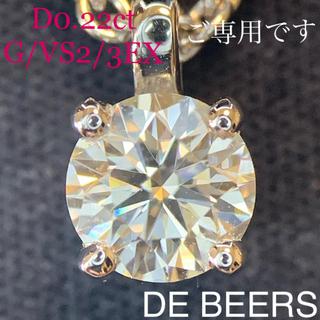 デビアス(DE BEERS)のご専用ですDE BEERS クラッシックダイヤモンド0.22/G/VS2/3EX(ネックレス)