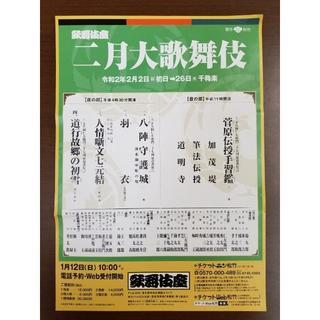 歌舞伎座★2/15(土) 昼の部★「二月大歌舞伎」一等席2席連番(伝統芸能)