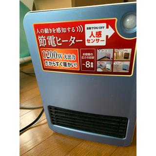 アイリスオーヤマ(アイリスオーヤマ)のアイリスオーヤマ 人感センサー付きセラミックヒーター(ファンヒーター)