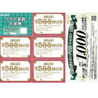 ラウンドワン 株主優待券綴り 5枚セット(ボウリング場)