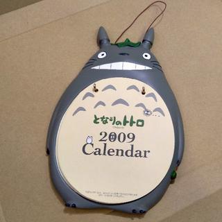 ジブリ(ジブリ)のジブリ となりのトトロカレンダー 2009年(おみやげ)(カレンダー/スケジュール)