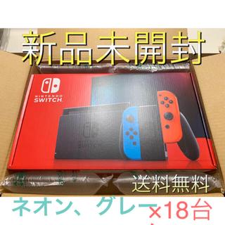 ニンテンドースイッチ(Nintendo Switch)のNintendo Switch ネオン×グレー計18個 +Switchライト2台(家庭用ゲーム機本体)