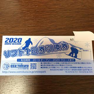 尾瀬戸倉 スノーパーク 1日リフト券 1枚(スキー場)