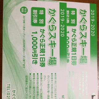 かぐらスキー場 1000円引き券 2枚(スキー場)